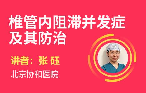 麻醉科-椎管内阻滞并发症及其防治
